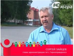 Зайцев С.А.
