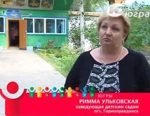 Ульковская Р.В.
