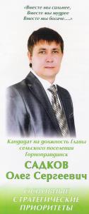 буклет О.С. Садкова