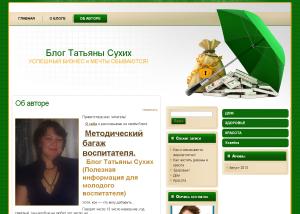 Блог Татьяны Сухих УСПЕШНЫЙ БИЗНЕС и МЕЧТЫ СБЫВАЮТСЯ!