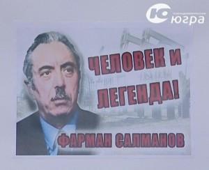 Человек и легенда! Фарман Салманов