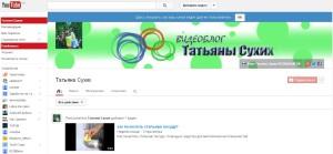 Видеоблог в Ютюб