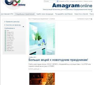 Амаграм онлайн