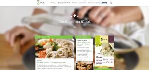 http://icook.gastronom.ru/