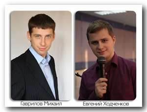 Михаил Гаврилов и Евгений Ходчинков