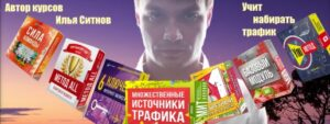 Курс Ильи Ситнова